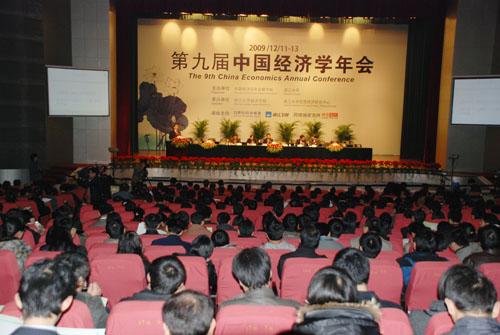 热烈庆祝第九届中国经济学年会在浙大胜利召开