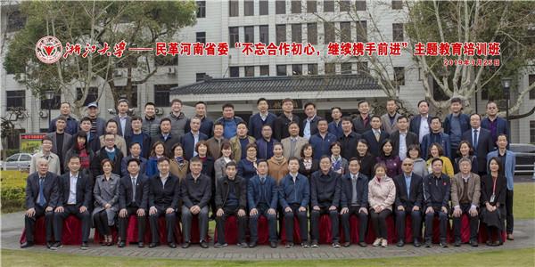 """2民革河南省委""""不忘合作初心,继续携手前进""""主题教育培训班66+3.jpg"""